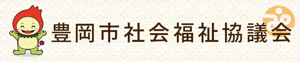 社会福祉法人 豊岡市社会福祉協議会